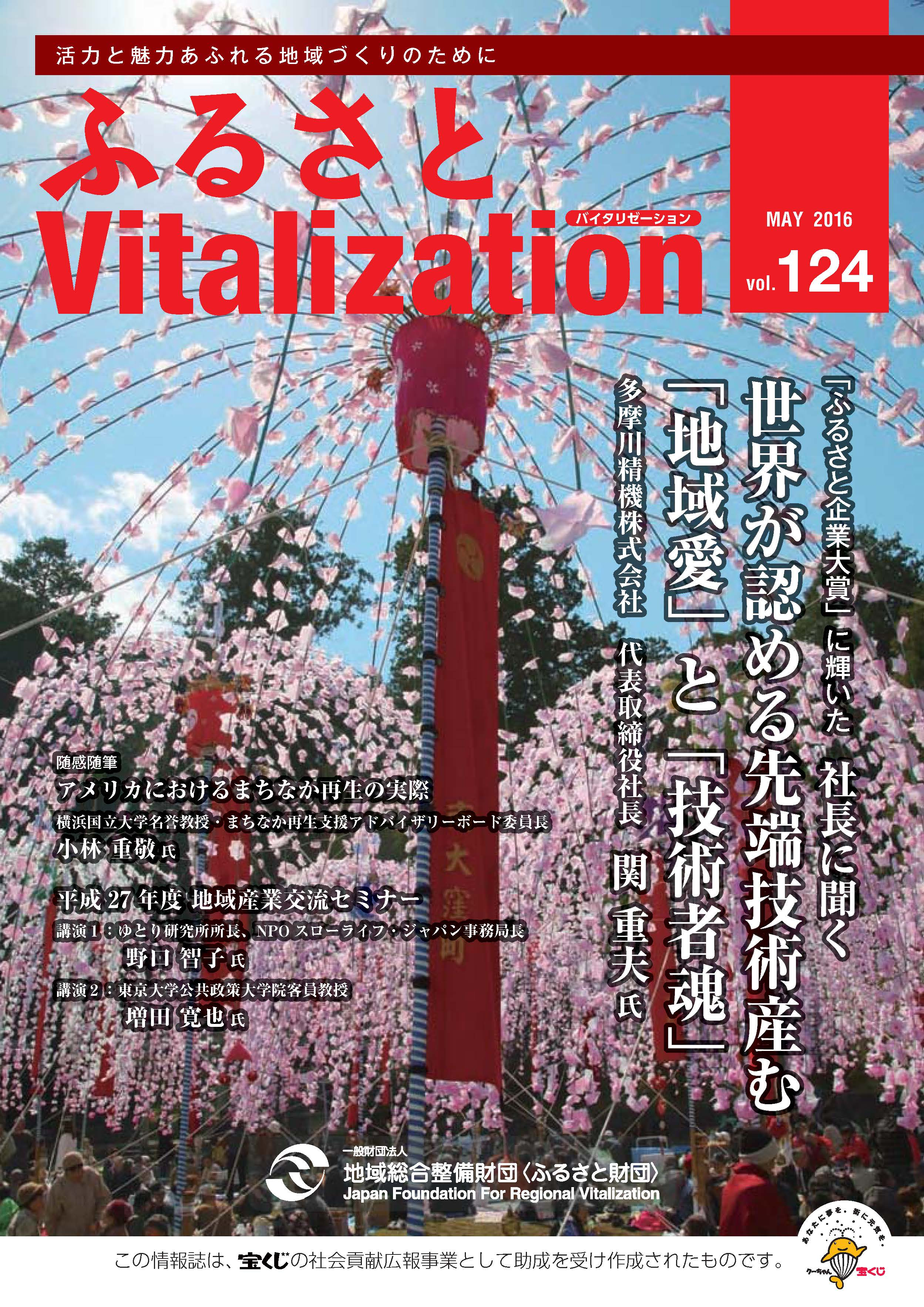 Furusato Vitalization vol.124-1.jpg