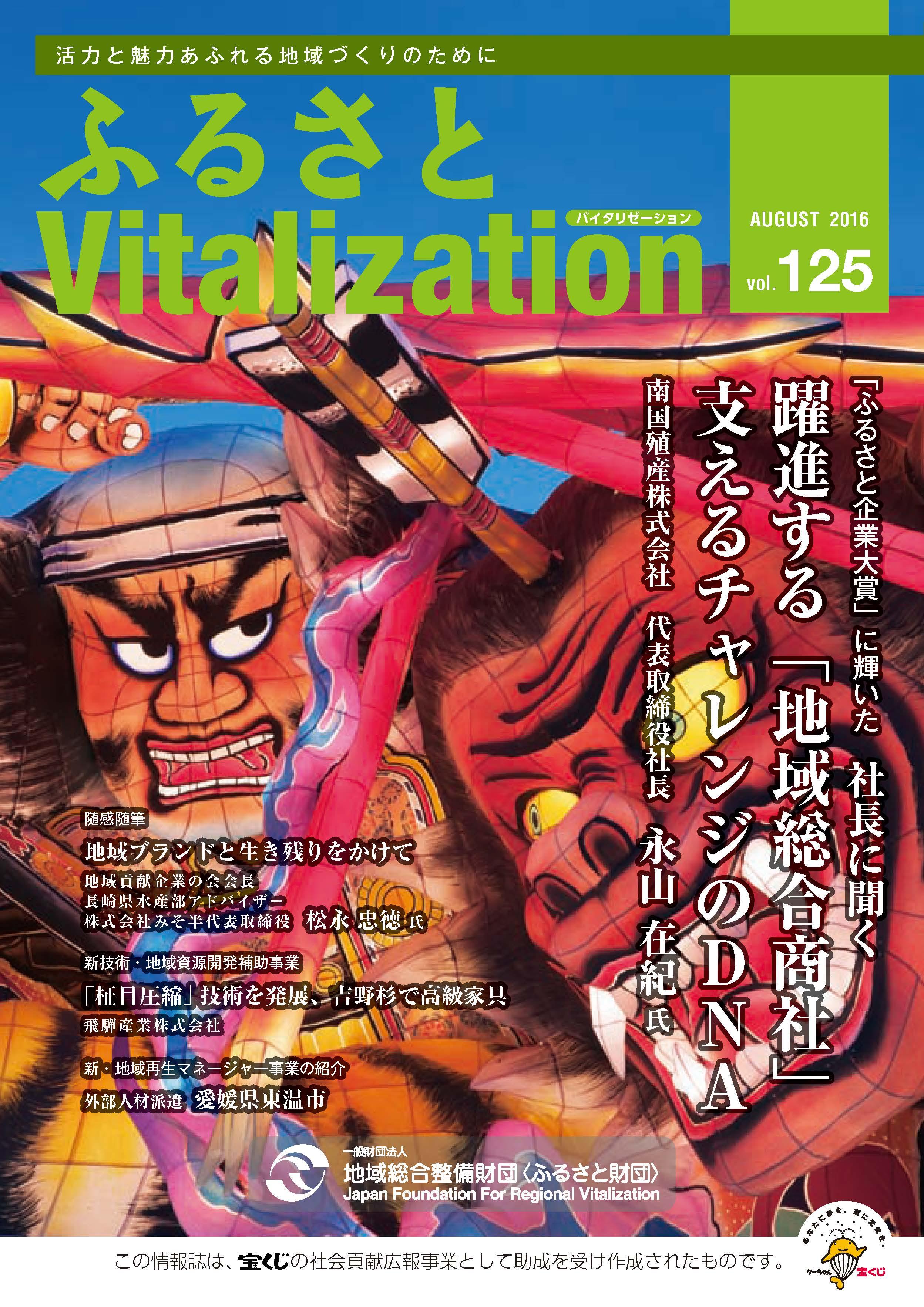 Furusato Vitalization vol.125-1.jpg