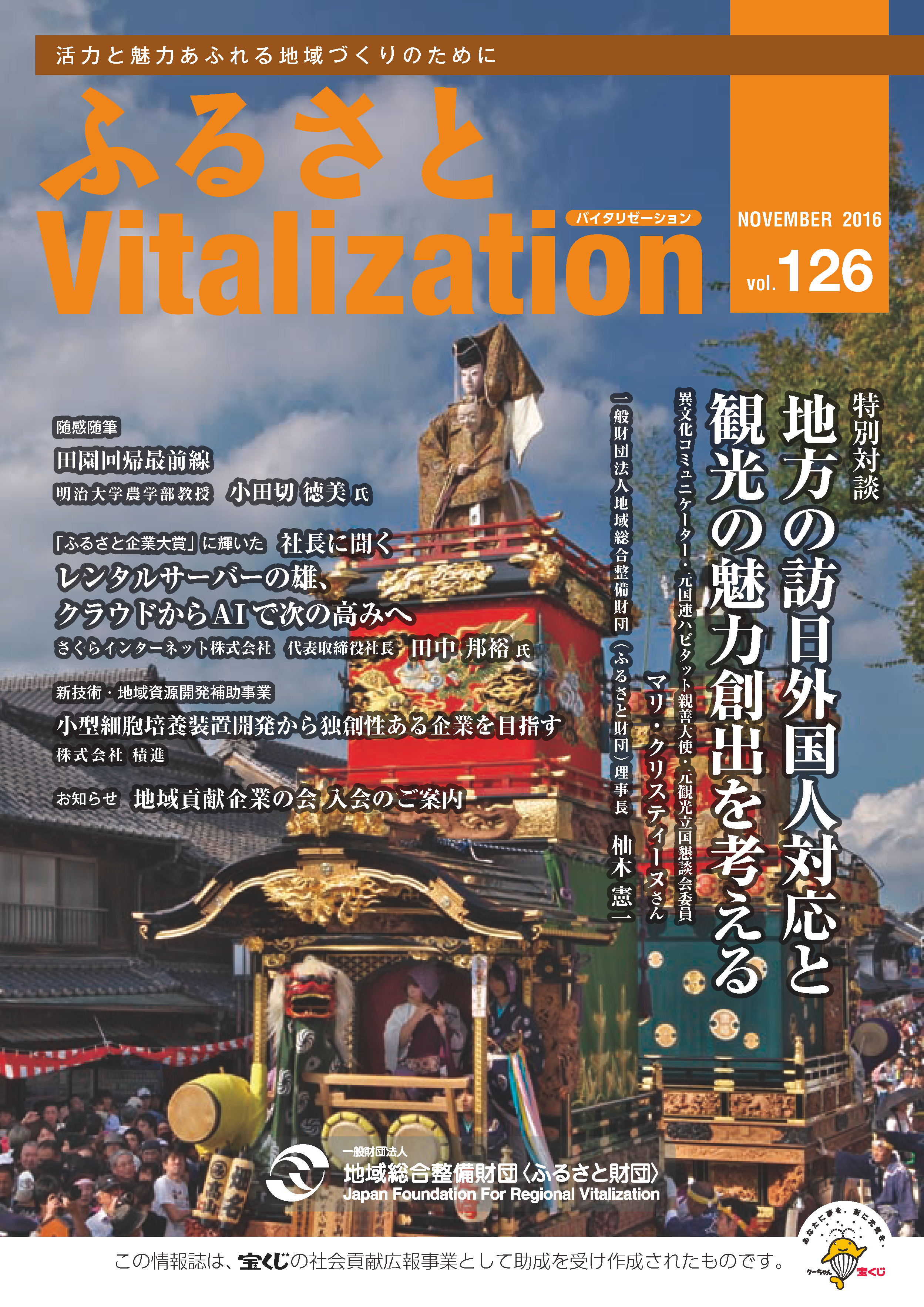Furusato Vitalization vol.126_ページ_01.png