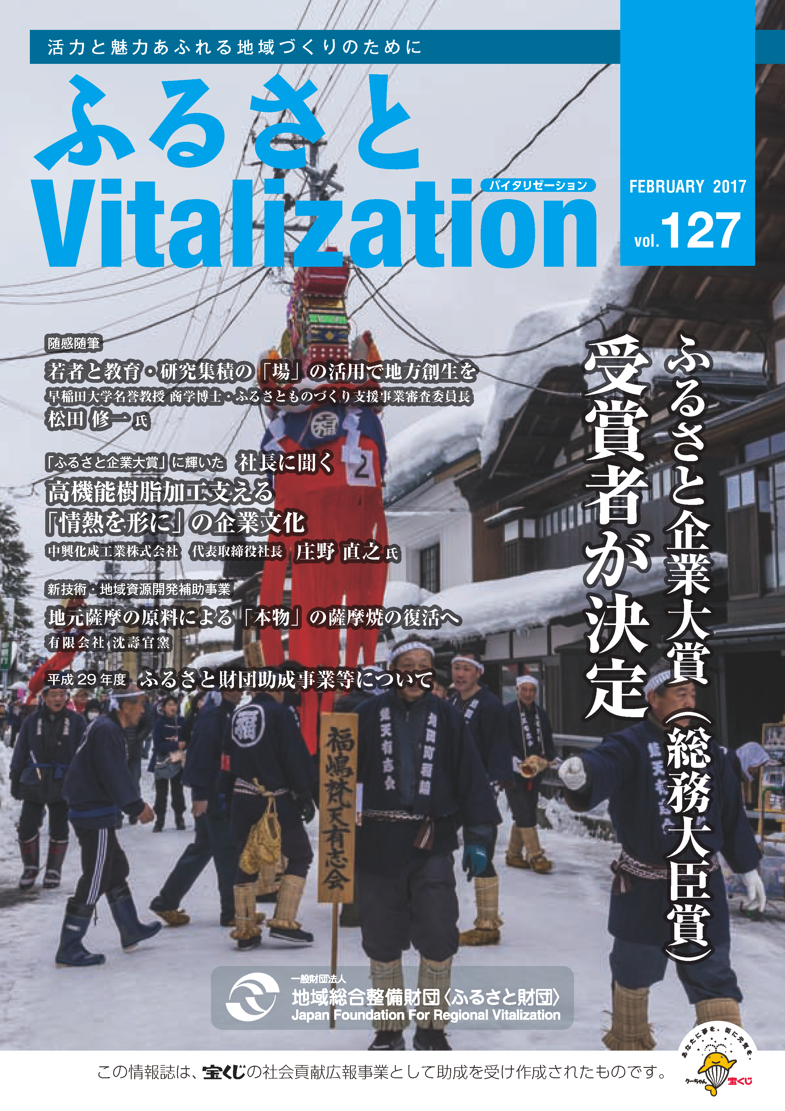 Furusato+Vitalization+vol.127_ページ_01.png