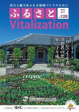 ふるさとVitalization Vol.128